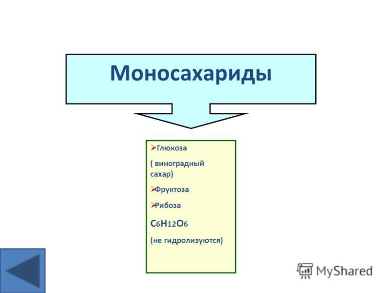 Какие углеводы не гидролизуются ? вопрос 4 С 6 Н 12 О 6