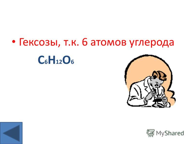 К какой группе углеводов относится глюкоза по числу атомов углерода? 2-тур Вопрос 1 Глюкоза ( виноградный сахар) Фруктоза Рибоза С 6 Н 12 О 6 (не гидролизуются)