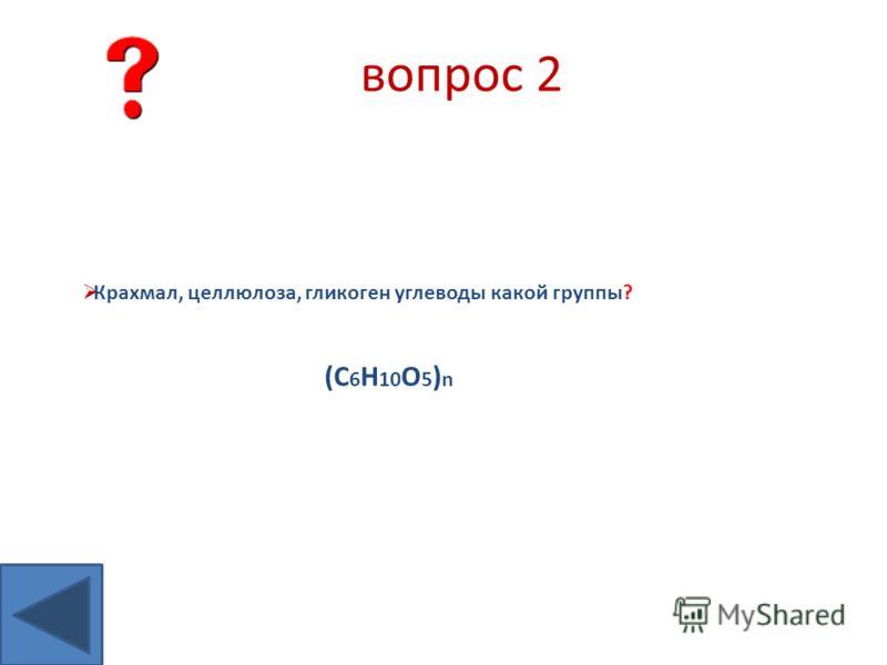 Гексозы, т.к. 6 атомов углерода С 6 Н 12 О 6