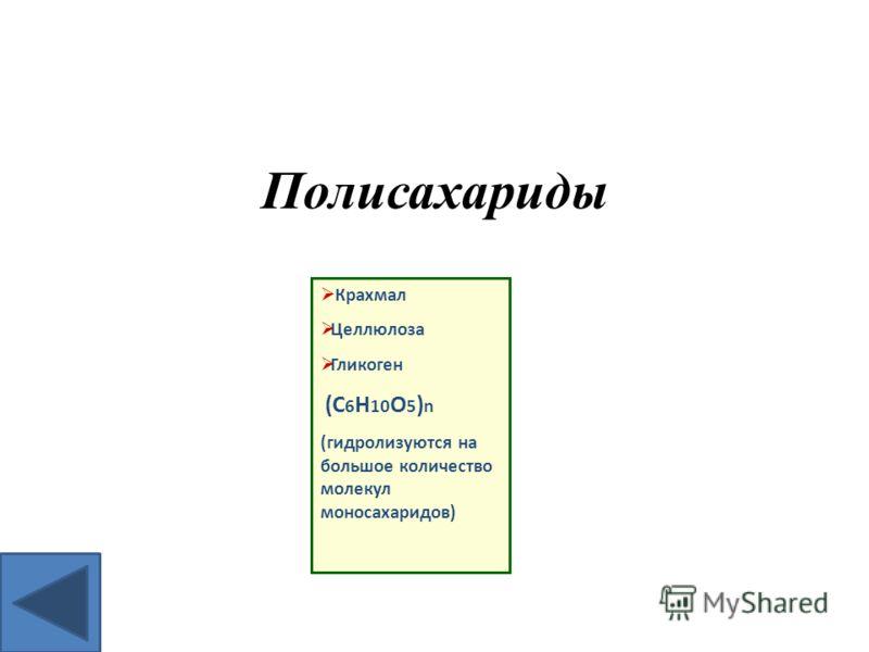 вопрос 2 Крахмал, целлюлоза, гликоген углеводы какой группы? (С 6 Н 10 О 5 ) n