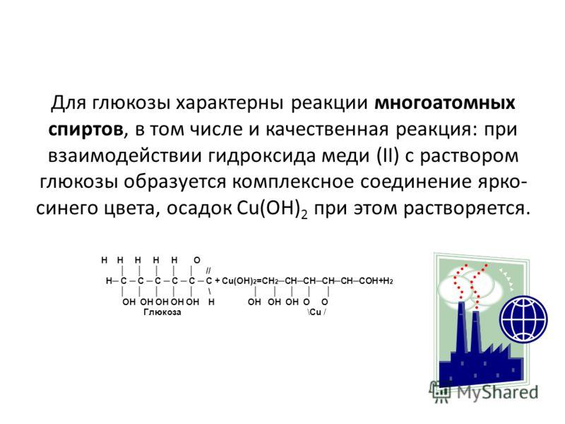 Какой реакцией можно доказать принадлежность глюкозы к многоатомным спиртам? вопрос 2