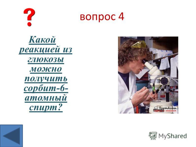 Молочнокислое брожение С 6 Н 12 О 6 2СН 3 -СНОН –СООН