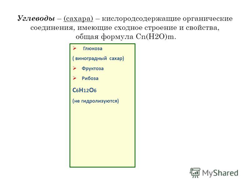 Что называется углеводами? вопрос 1