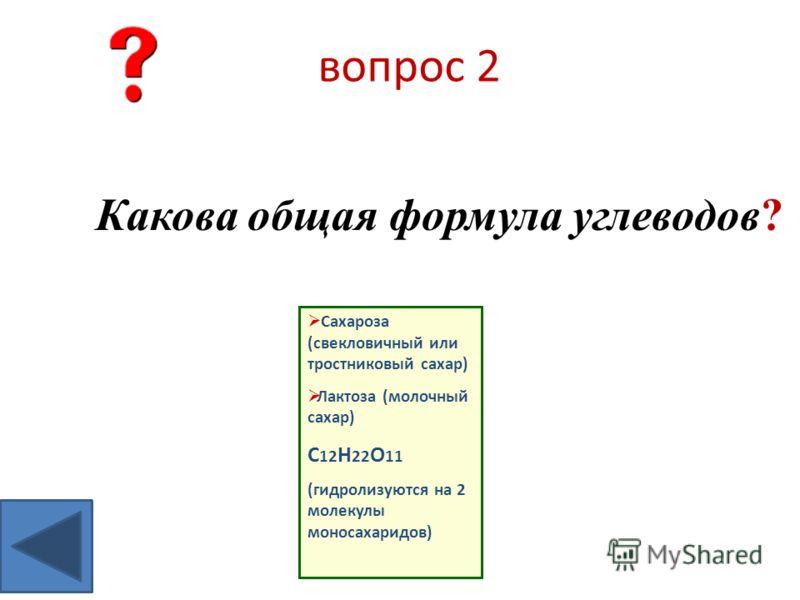 Углеводы – (сахара) – кислородсодержащие органические соединения, имеющие сходное строение и свойства, общая формула Сn(H2O)m. Глюкоза ( виноградный сахар) Фруктоза Рибоза С 6 Н 12 О 6 (не гидролизуются)
