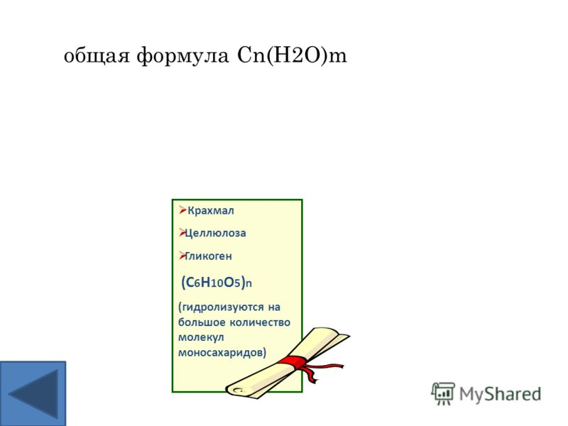 Какова общая формула углеводов? вопрос 2 Сахароза (свекловичный или тростниковый сахар) Лактоза (молочный сахар) С 12 Н 22 О 11 (гидролизуются на 2 молекулы моносахаридов)