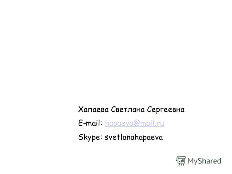 Хапаева Светлана Сергеевна E-mail: hapaeva@mail.ruhapaeva@mail.ru Skype: svetlanahapaeva
