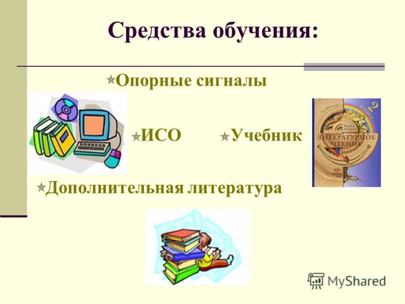 Средства обучения: Опорные сигналы ИСО Учебник Дополнительная литература