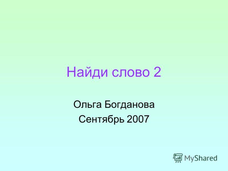 Найди слово 2 Ольга Богданова Сентябрь 2007