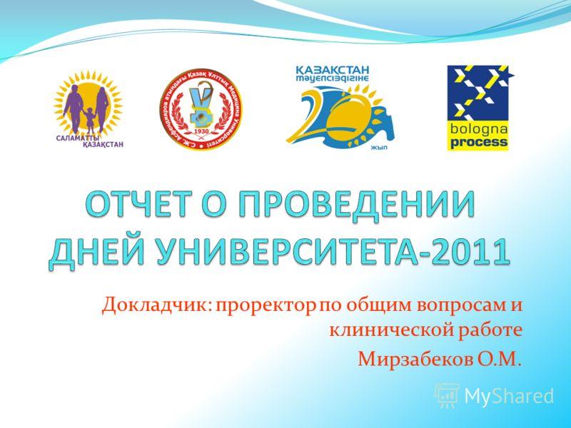 Докладчик: проректор по общим вопросам и клинической работе Мирзабеков О.М.