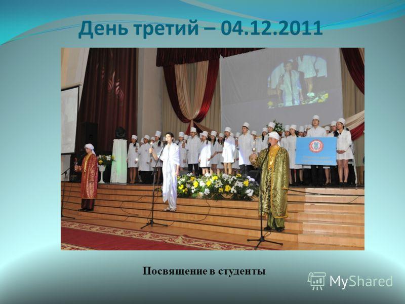 День третий – 04.12.2011 Посвящение в студенты