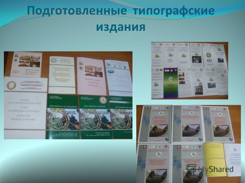 Подготовленные типографские издания