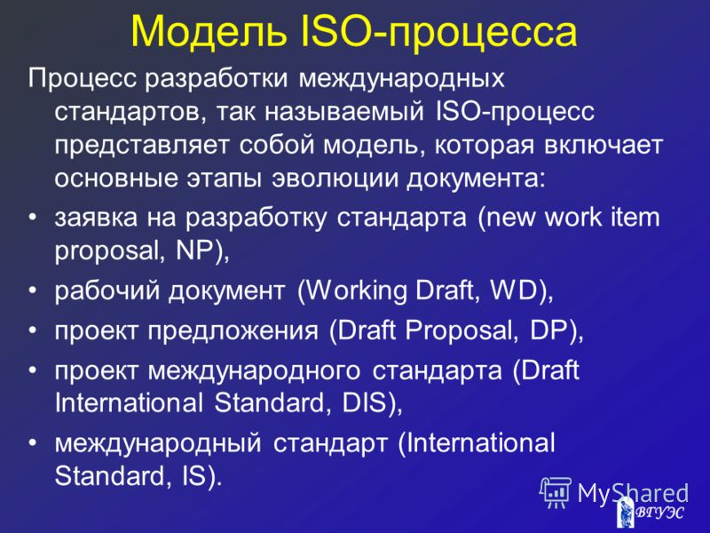 Модель ISO-процесса Процесс разработки международных стандартов, так называемый ISO-процесс представляет собой модель, которая включает основные этапы эволюции документа: заявка на разработку стандарта (new work item proposal, NP), рабочий документ (