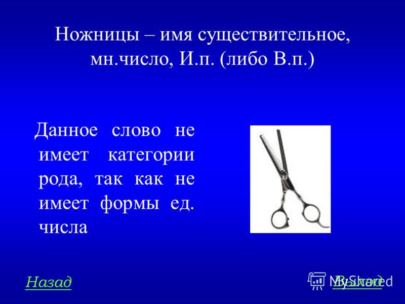 МОРФОЛОГИЯ 200 Дайте морфологическую характеристику слова «ножницы», назвав часть речи, род, число, падеж