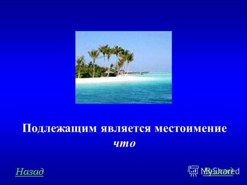 СИНТАКСИС 400 Назовите подлежащее в предложении: Что вызывает такой восторг при виде моря?