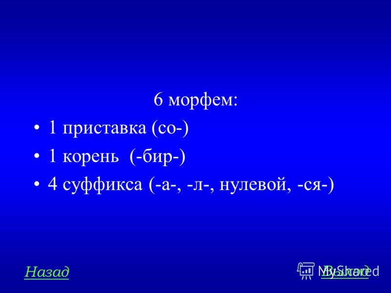 МОРФЕМИКА и СЛОВООБРАЗОВАНИЕ 300 Сколько морфем в слове «собирался» ?