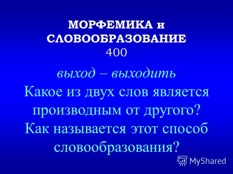 6 морфем: 1 приставка (со-) 1 корень (-бир-) 4 суффикса (-а-, -л-, нулевой, -ся-) Назад Выход