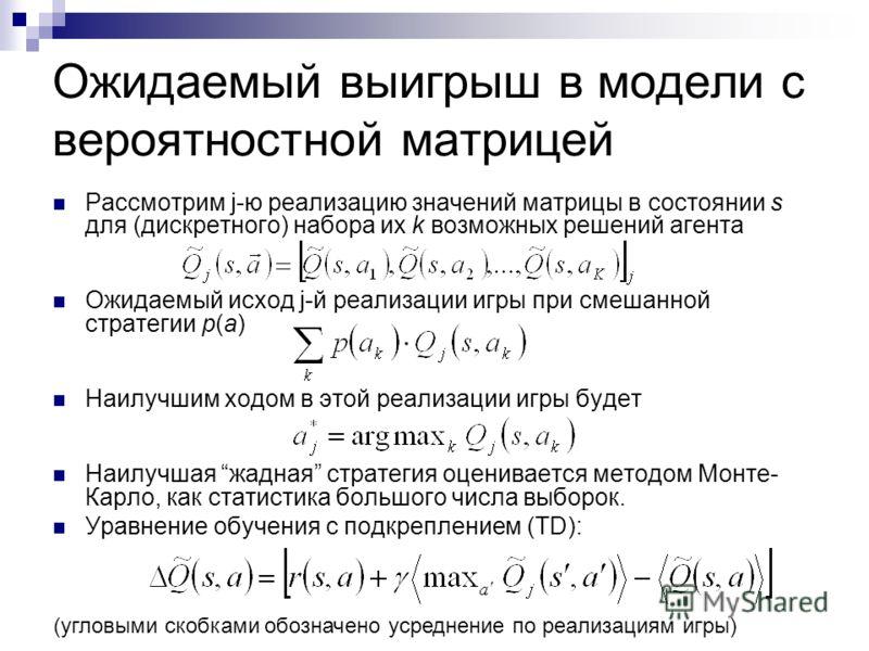 Ожидаемый выигрыш в модели с вероятностной матрицей Рассмотрим j-ю реализацию значений матрицы в состоянии s для (дискретного) набора их k возможных решений агента Ожидаемый исход j-й реализации игры при смешанной стратегии p(a) Наилучшим ходом в это