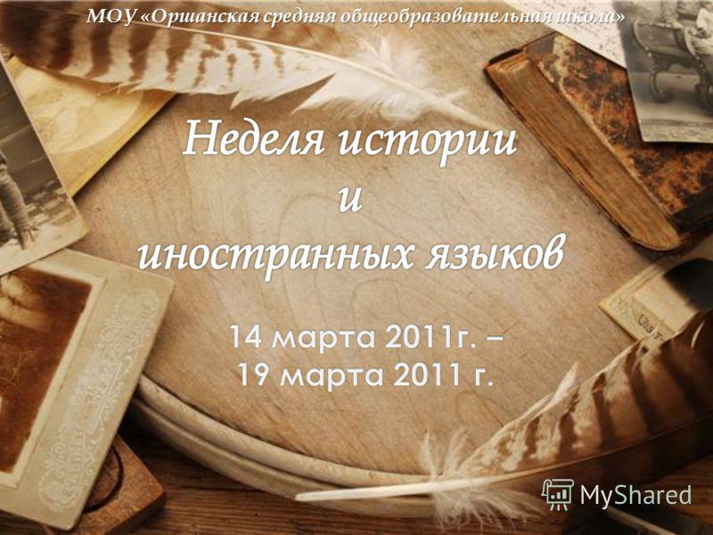 МОУ «Оршанская средняя общеобразовательная школа»
