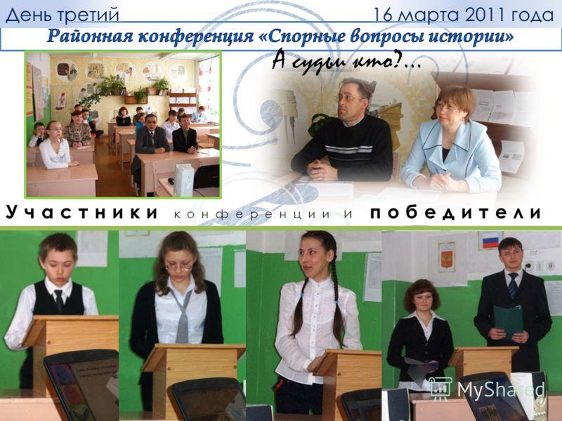 А судьи кто?... Участники конференции и победители День третий16 марта 2011 года