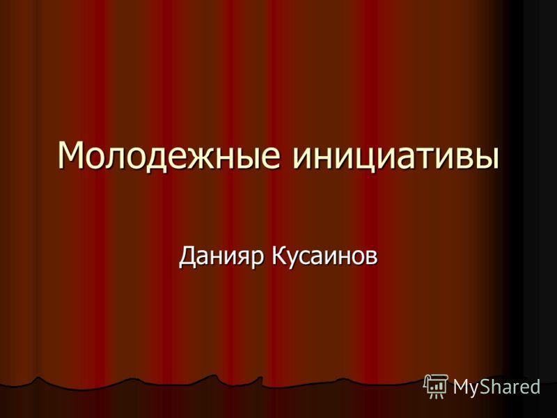 Молодежные инициативы Данияр Кусаинов