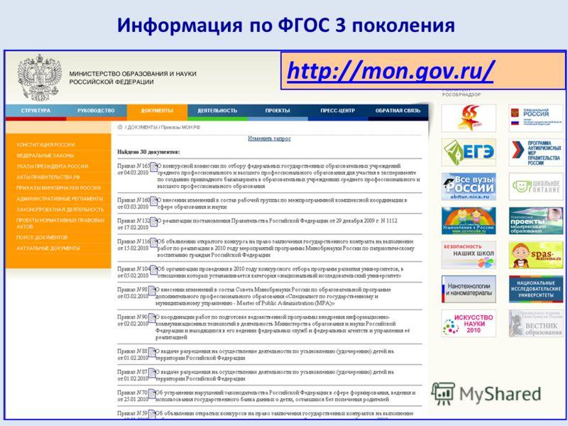Информация по ФГОС 3 поколения http://mon.gov.ru/