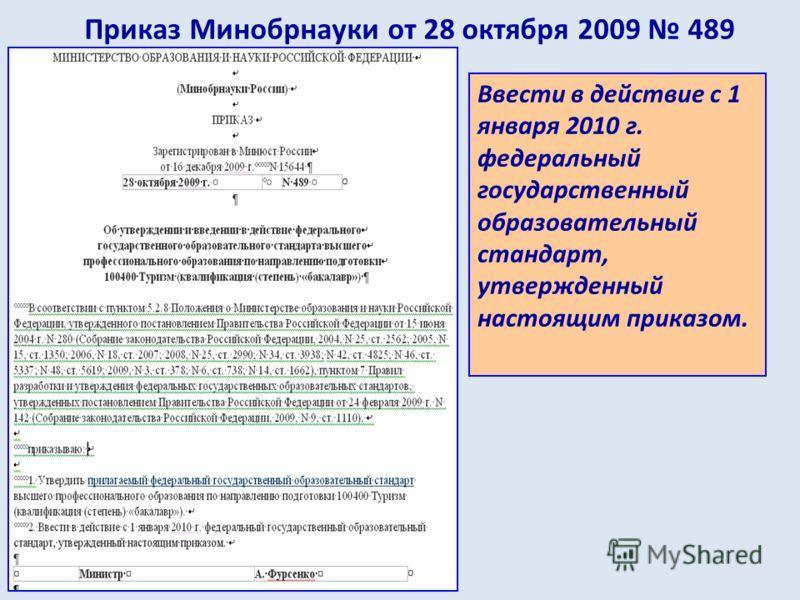 Приказ Минобрнауки от 28 октября 2009 489 Ввести в действие с 1 января 2010 г. федеральный государственный образовательный стандарт, утвержденный настоящим приказом.