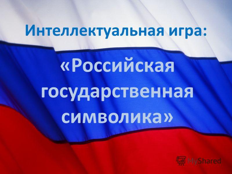 Интеллектуальная игра: «Российская государственная символика»