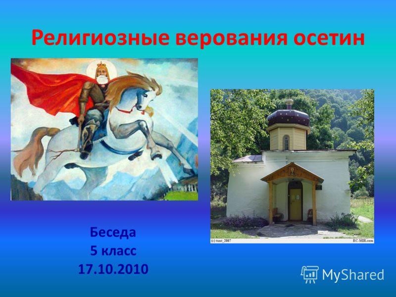 Религиозные верования осетин Беседа 5 класс 17.10.2010