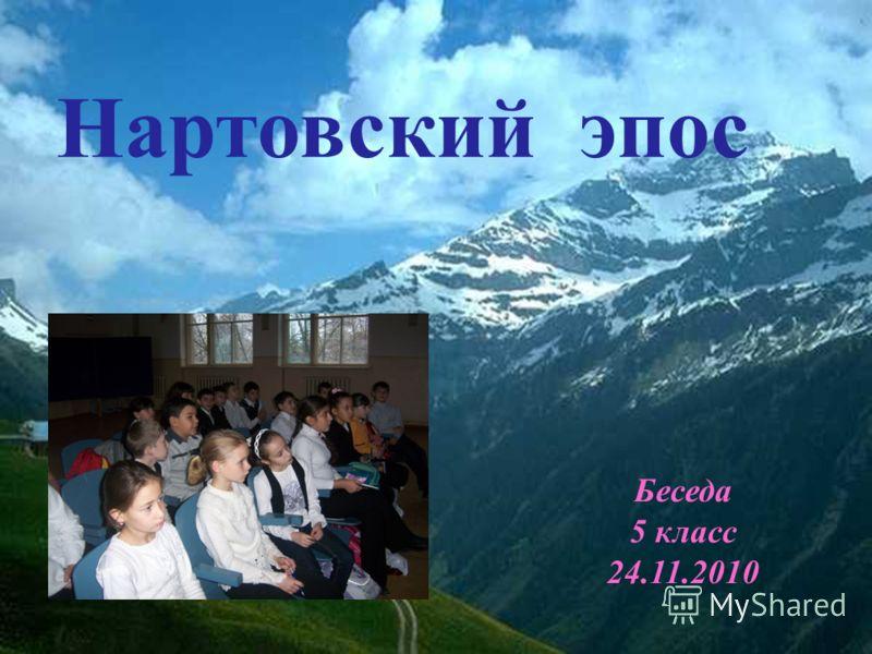 Нартовский эпос Беседа 5 класс 24.11.2010
