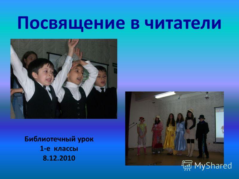 Посвящение в читатели Библиотечный урок 1-е классы 8.12.2010