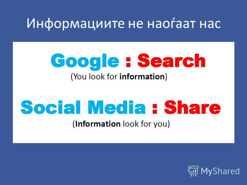 Зошто маркетинг преку СМ? 930.000+ профили на Facebook* Зголемување на времето поминато на Интернет Можност за голема интеракција, започнување дискусии Двонасочна комуникација со купувачите Запознавање со понудата Зголемување на продажбата Воспоставу