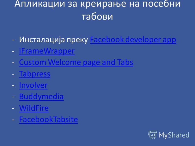 47% конверзија на фанови со Welcome таб