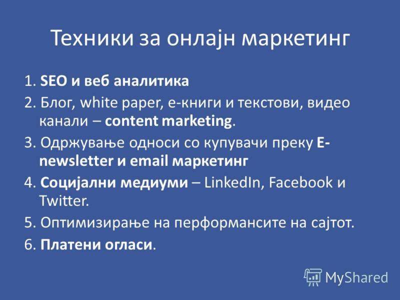 Техники за онлајн маркетинг