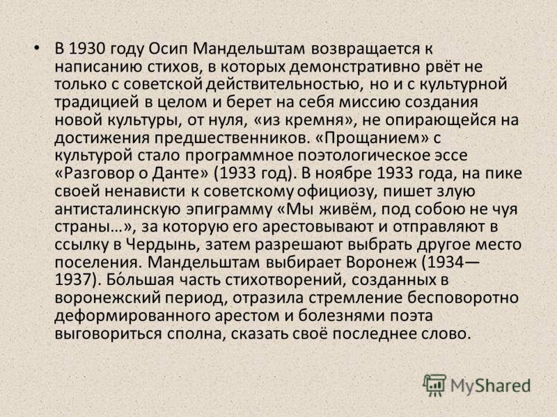 В 1930 году Осип Мандельштам возвращается к написанию стихов, в которых демонстративно рвёт не только с советской действительностью, но и с культурной традицией в целом и берет на себя миссию создания новой культуры, от нуля, «из кремня», не опирающе