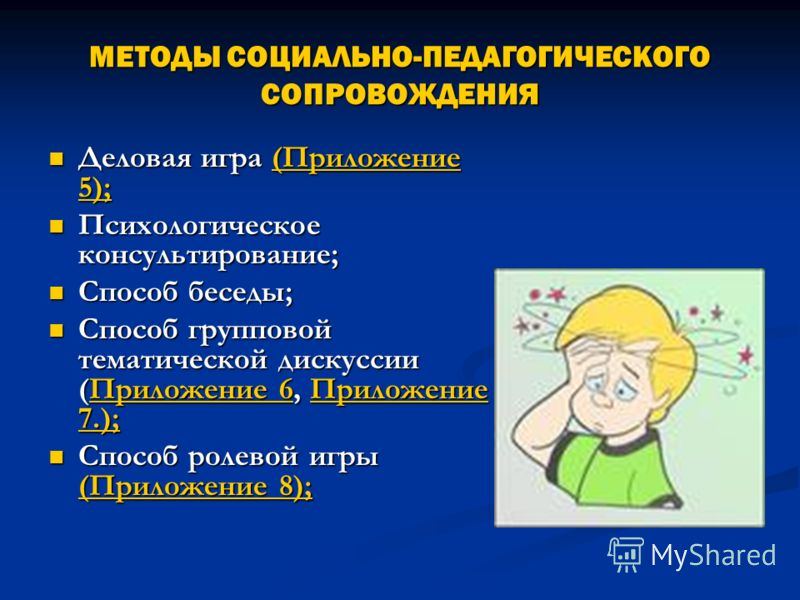 Направления работы по социально- педагогическому сопровождению профилактика; профилактика; диагностика: диагностика: индивидуальная и групповая (скрининг). Приложение 1, Приложение 2.; Приложение 4. Приложение 1 Приложение 2Приложение 4Приложение 1 П
