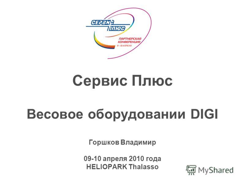 Сервис Плюс Весовое оборудовании DIGI Горшков Владимир 09-10 апреля 2010 года HELIOPARK Thalasso