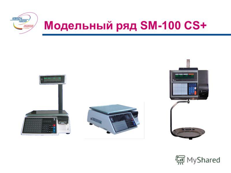 Модельный ряд SM-100 CS+