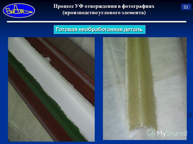 Процесс УФ отверждения в фотографиях (производство углового элемента) 21 Готовая необработанная деталь