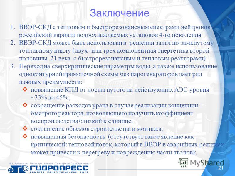 21 Заключение 1. ВВЭР-СКД с тепловым и быстрорезонансным спектрами нейтронов - российский вариант водоохлаждаемых установок 4-го поколения 2. ВВЭР-СКД может быть использован в решении задач по замкнутому топливному циклу (двух- или трех компонентная