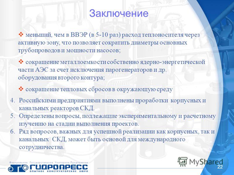 22 Российскими предприятиями выполнены проработки корпусных и канальных реакторов СКД. Определены вопросы, подлежащие экспериментальному и расчетному изучению на стадии выполнения проектов. Ряд вопросов, важных для успешной реализации как корпусных,
