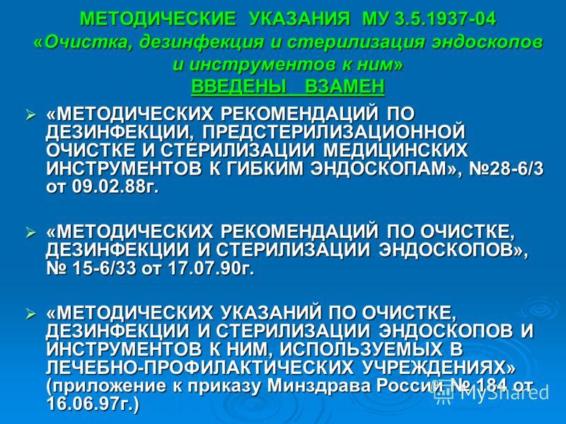 МЕТОДИЧЕСКИЕ УКАЗАНИЯ МУ 3.5.1937-04 «Очистка, дезинфекция и стерилизация эндоскопов и инструментов к ним» ВВЕДЕНЫ ВЗАМЕН «МЕТОДИЧЕСКИХ РЕКОМЕНДАЦИЙ ПО ДЕЗИНФЕКЦИИ, ПРЕДСТЕРИЛИЗАЦИОННОЙ ОЧИСТКЕ И СТЕРИЛИЗАЦИИ МЕДИЦИНСКИХ ИНСТРУМЕНТОВ К ГИБКИМ ЭНДОСКО
