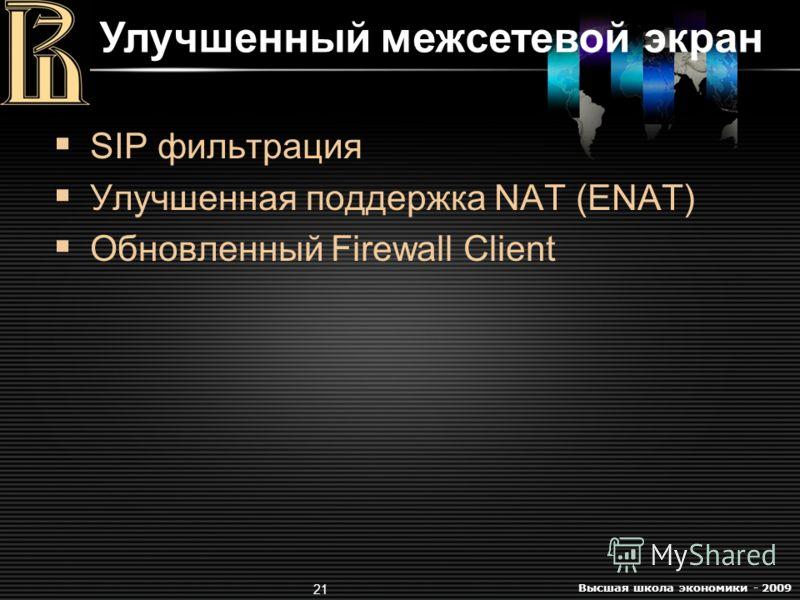 Высшая школа экономики - 2009 21 SIP фильтрация Улучшенная поддержка NAT (ENAT) Обновленный Firewall Client Улучшенный межсетевой экран