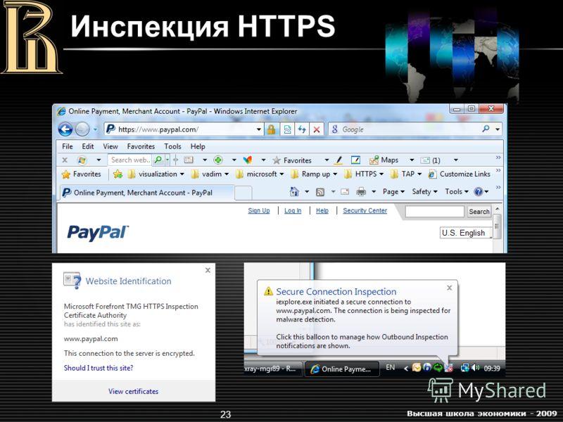 Высшая школа экономики - 2009 23 Инспекция HTTPS