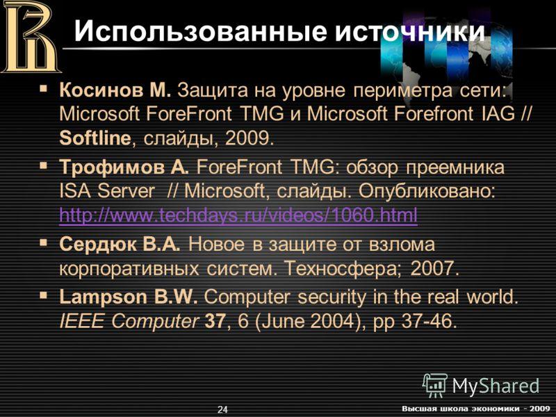 Высшая школа экономики - 2009 24 Использованные источники Косинов М. Защита на уровне периметра сети: Microsoft ForeFront TMG и Microsoft Forefront IAG // Softline, слайды, 2009. Трофимов А. ForeFront TMG: обзор преемника ISA Server // Microsoft, сла