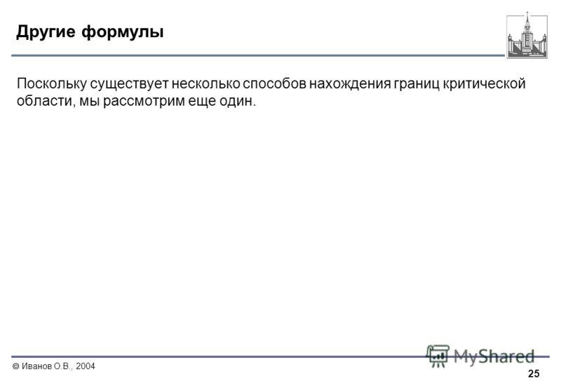 25 Иванов О.В., 2004 Другие формулы Поскольку существует несколько способов нахождения границ критической области, мы рассмотрим еще один.