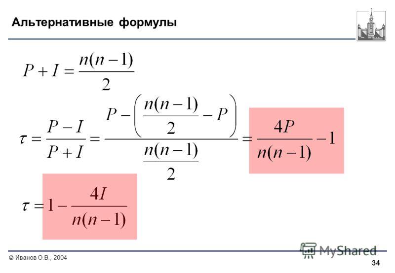 34 Иванов О.В., 2004 Альтернативные формулы