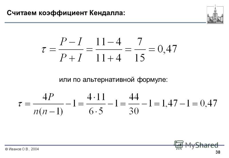38 Иванов О.В., 2004 Считаем коэффициент Кендалла: или по альтернативной формуле: