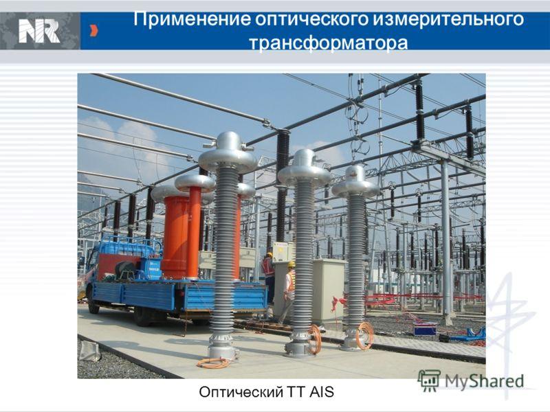 Оптический ТТ AIS Применение оптического измерительного трансформатора