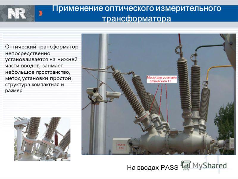 На вводах PASS Применение оптического измерительного трансформатора