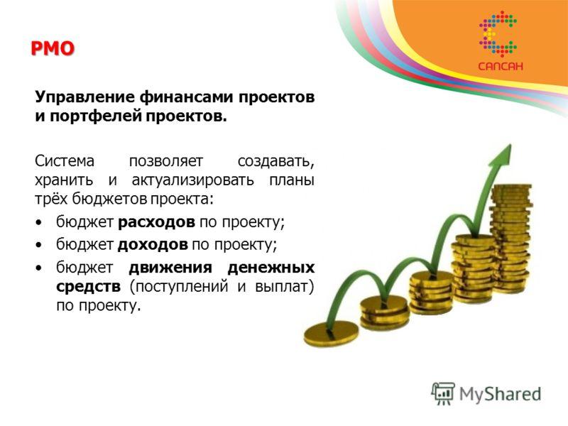 PMO Управление финансами проектов и портфелей проектов. Система позволяет создавать, хранить и актуализировать планы трёх бюджетов проекта: бюджет расходов по проекту; бюджет доходов по проекту; бюджет движения денежных средств (поступлений и выплат)